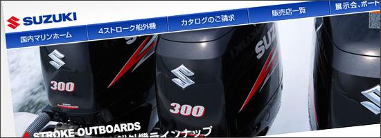 Suzukiトップページ